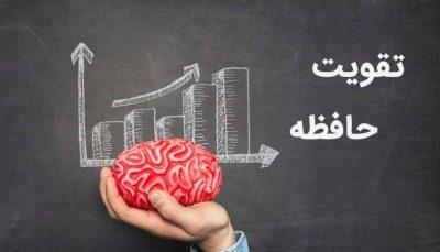 دوره تقویت حافظه