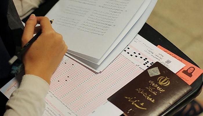 مدارک شرکت در آزمون سراسری