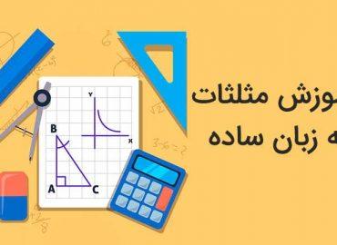آموزش مثلثات به زبان ساده