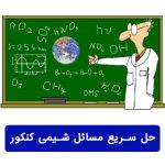 حل سریع مسائل شیمی