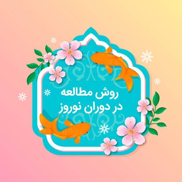 سوالات متداول اردوی نوروزی