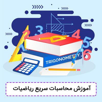 آموزش محاسبات سریع ریاضیات