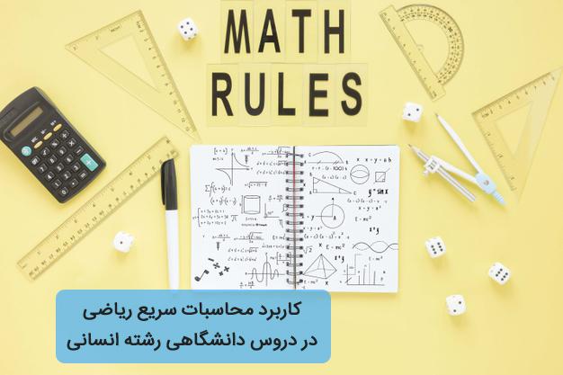 کاربرد محاسبات سریع ریاضی در رشته ریاضی