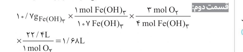 حل سوال شیمی کنکور