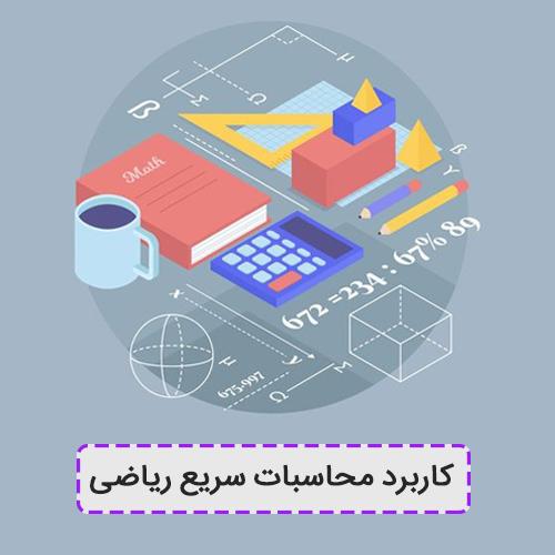 کاربرد محاسبات سریع ریاضی