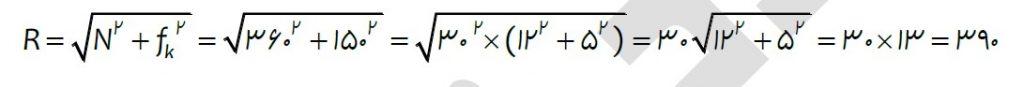 حل محاسبات فیزیک کنکور