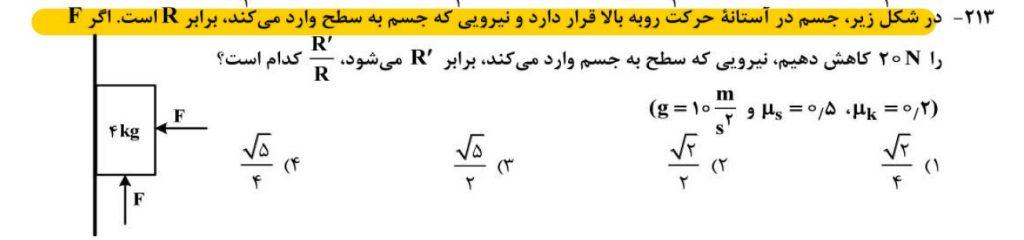 سوال فیزیک کنکور 1400