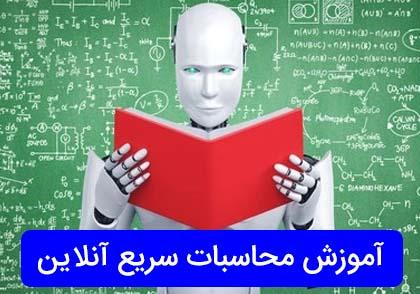 محاسبات سریع آنلاین